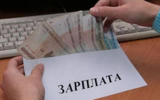 Как работник может доказать что получает серую зарплату