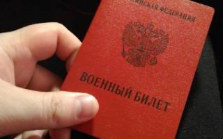 Как восстановить казахский военный билет если ты из россии старше 27