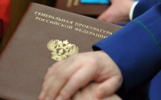 Как написать жалобу в прокуратуру на банк русский стандарт