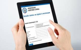 Как написать письмо в налоговую инспекцию через интернет