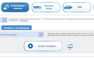 Пдд онлайн для самоходных машин