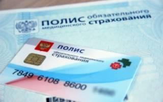 Получить страховой полис по временной регистрации