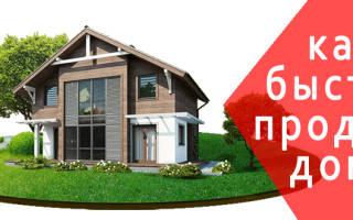 Как продать дом который не продается?