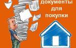 Какие документы нужны покупателю при покупке квартиры?