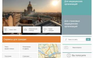 Как узнать свой номер омс через интернет по паспорту