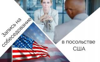 Как ускорить запись в американское посольство