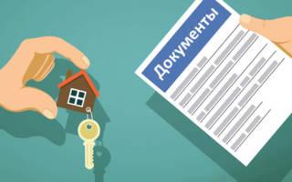 Как продать дом если он в ипотеке?