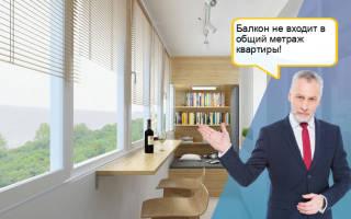 Учитывается ли балкон в общую площадь квартиры?