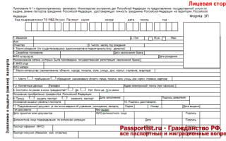 Как правильно зап олнить на замену паспорта если порвали