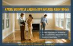 Что проверять при аренде квартиры?