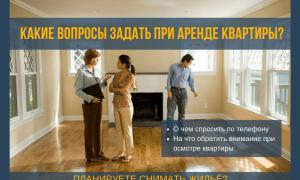 Что говорить при съеме квартиры?