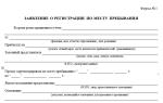 Чем чревата временная регистрация для собственника квартиры?