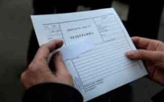 Сколько стоит отправить телеграмму