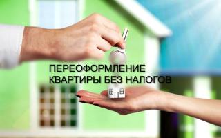 Переоформить недвижимость между родственниками