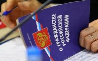 Как можно поменять гражданство