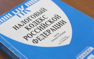 Налог на дарение недвижимости НК РФ